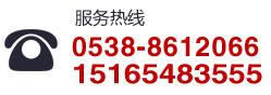 电话:0538-8612066  18605485611